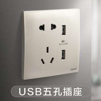 罗格朗开关 插座面板 未莱粉铂金 二三插五孔带USB 墙壁电源 86型