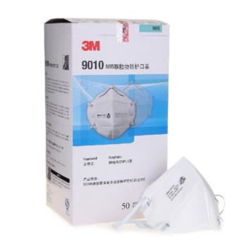 3M 9010 N95 折叠式颗粒物防护口罩 50个一盒 头戴式 防工业粉尘