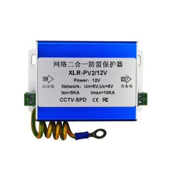 小雷人(XLR)24V普通视频监控网络电源二合一电涌保护器(网络摄像机二合一) XLR-PV2/24
