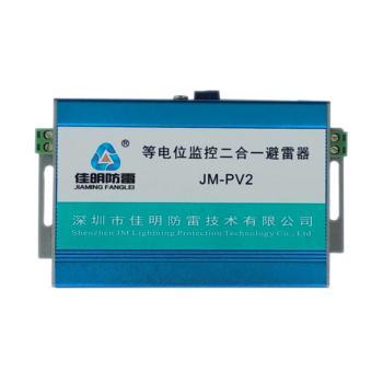 佳明(JM)等电位一电二网避雷器 JM-PV2-DDW(1D2E)