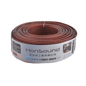 宏尚德(HONSOUND)发烧音箱线HIFI音箱线2股*150支 磨砂酒红色 100米/卷
