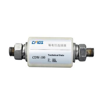 创玺(CMOS)等电位连接器 CDW-100