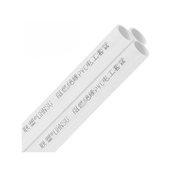 联塑 PVC刚性阻燃管 φ50 C管(计价:元/米)订制