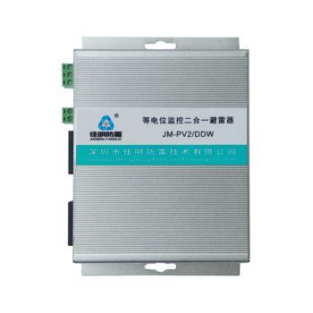 佳明(JM)等电位一电四网避雷器 JM-PV2-DDW(1D4E)