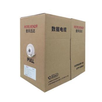 普天迅达 超五类4对UTP数据电缆 灰色 305米/箱 HSYV-5e 4×2×0.5