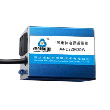 佳明(JM)等电位纯电源小型避雷器 JM-D220-DDW(S)