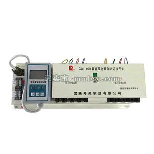 常熟开关 双电源;CA1ZTS-100/4220B 80A