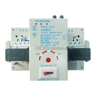 上海人民 双电源;RMQ3-63/3P 6A