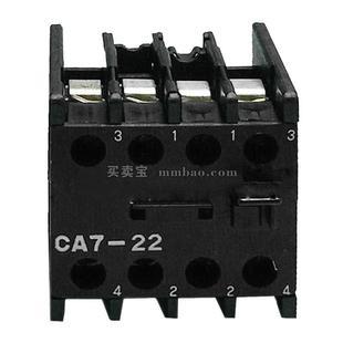 上海人民 接触器附件;CA7-01(B9-B30,K9-K75)触点