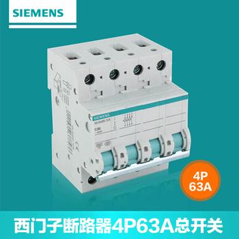 【西门子】小型断路器4P总开关 20A/25A/32A/40A/63A