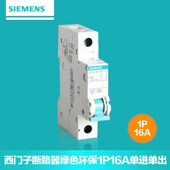 【西门子】小型断路器1P 单进单出 16A