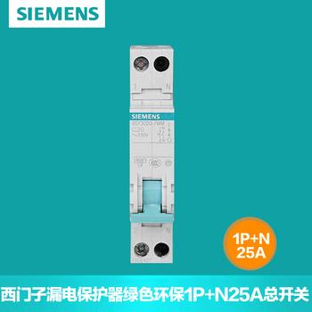 【西门子】小型断路器1P+N 双进双出空开(紧凑型) 25A