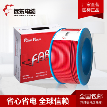 远东电缆BV2.5平方 国标铜芯家装插座电线 单芯单股100米硬线【精装】 红色