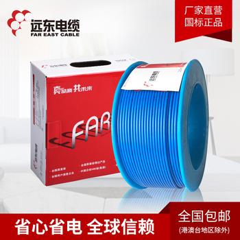 【精装】 远东电缆蓝色BV6平方国标铜芯家装进户线 单芯铜线100米硬线