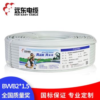 远东电缆白色BVVB2*1.5平方国标家装照明用2芯硬护套铜芯电线  100米
