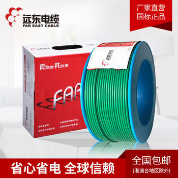 【精装】 远东电缆绿色BVR4平方国标铜芯家装空调电线单芯多股100米软线