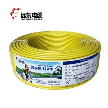 远东电缆黄色 BV1平方国标家装照明用铜芯电线单芯单股硬线100米