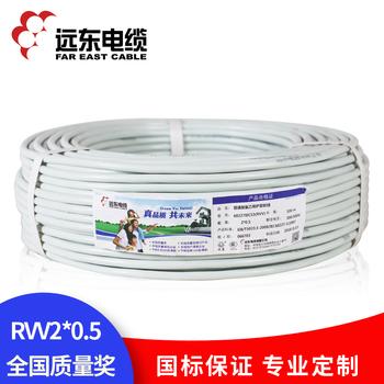 远东电缆白色RVV2*0.5平方国标电源信号传输用2芯铜芯软护套线  100米
