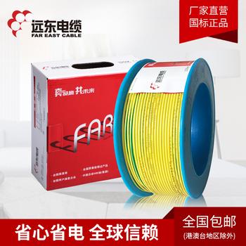 【精装】远东电缆黄绿色 ZC-BV4平方国标铜芯家装空调电线 单芯单股100米硬线