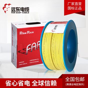 【精装】远东电缆黄色 ZC-BV4平方国标铜芯家装空调电线 单芯单股100米硬线