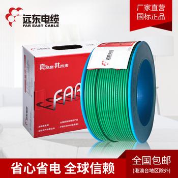 【精装】远东电缆绿色 ZC-BV4平方国标铜芯家装空调电线 单芯单股100米硬线